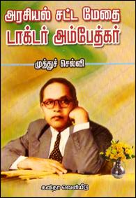 அரசியல் சட்ட மேதை டாக்டர் அம்பேத்கர்