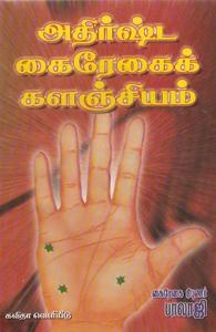 அதிர்ஷ்டக் கைரேகைக் களஞ்சியம்
