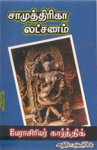 சாமுத்திரிகா லட்சணம்