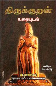 திருக்குறள்-உரையுடன் (Deluxe Edition)