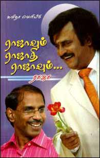 ராஜாவும் ராஜாதி ராஜாவும்