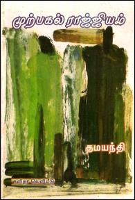 முற்பகல் ராஜ்ஜியம்