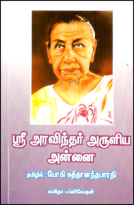 ஸ்ரீ அரவிந்தர் அருளிய அன்னை