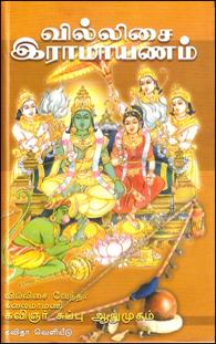வல்லிசை இராமாயணம்