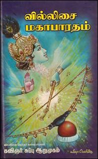 வில்லிசை மகாபாரதம்