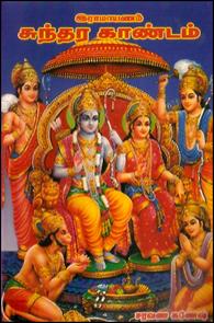 இராமாயணம் (சுந்தரகாண்டம்)