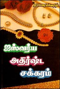 ஐஸ்வர்ய அதிர்ஷ்டச் சக்கரம்
