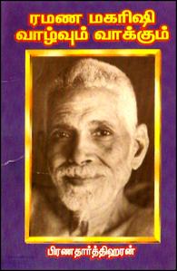 ரமண மகரிஷி வாழ்வும் வாக்கும்