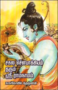 சகல செளபாக்கியம் தரும் ஸ்ரீ ராமநாமம்