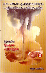 20-ஆம் நூற்றாண்டு புதுவைக் கதைகள் தொகுதி-2