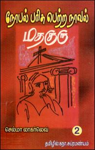 மதகுரு (பாகம் 2)