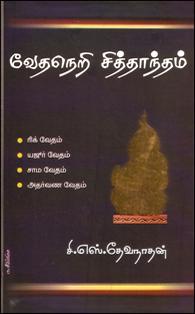 வேதநெறி சித்தாந்தம்