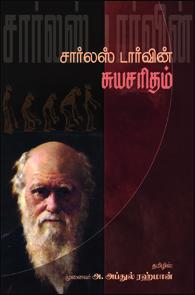 சுயசரிதம்