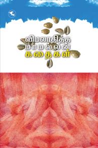 விமலாதித்த மாமல்லன் கதைகள்