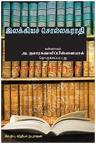 இலக்கியச் சொல்லகராதி