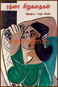 ரத்னா சிறுகதைகள்