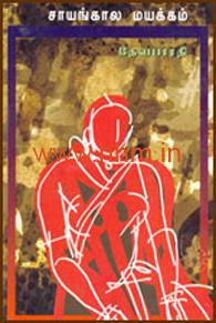 சாயங்கால மயக்கம்