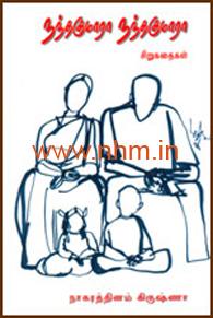 நந்தகுமாரா நந்தகுமாரா