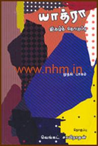 யாத்ரா(பாகம் 1)