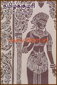 தமிழ்க்குமரி