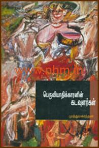 பெருவியாதிகாரனின் கடவுளர்கள்
