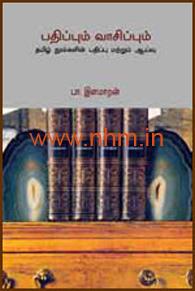 பதிப்பும் வாசிப்பும்