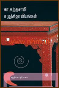 சா. கந்தசாமி எழுத்தோவியங்கள்