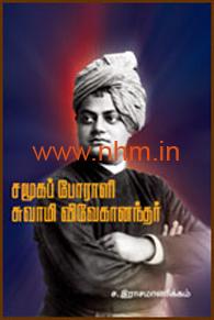 சமூக பேராளி சுவாமி விவேகானந்தர்
