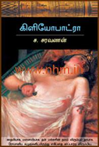 கிளியோபாட்ரா வரலாறு