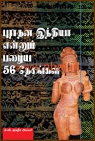 புராதன இந்தியா என்னும் பழைய 56 தேசங்கள்