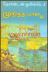 முறிந்த பாலம்