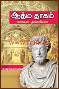 ஆத்ம தாகம்