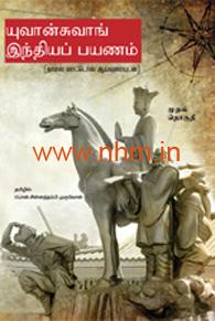 யுவான்சுவாங் இந்தியப் பயணம்(பாகம்-1)