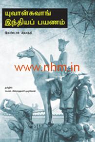 யுவான்சுவாங் இந்தியப் பயணம்(பாகம்-2)