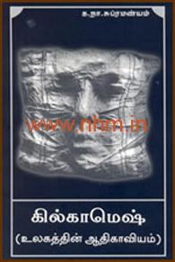 கில் காமேஷ்