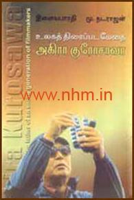 உலகத்திரைப்பட மேதை அகிரா குரோசாவா