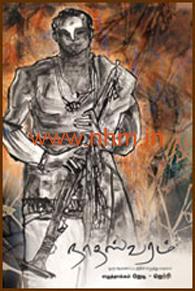 நாதஸ்வரம்