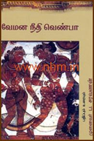 வேமன நீதி வெண்பா