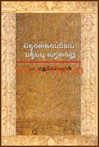 தொல்காப்பியப் பதிப்பு வரலாறு