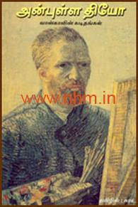 அன்புள்ள தியோ(வான்காவின் கடிதங்கள்)