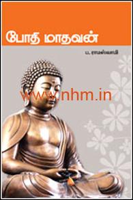 போதிமாதவன்
