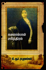 கமலாம்பாள் சரித்திரம்