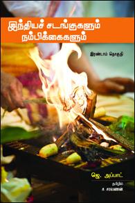 இந்திய சடங்குகளும் நம்பிக்கைகளும் (இரண்டாம் தொகுதி)