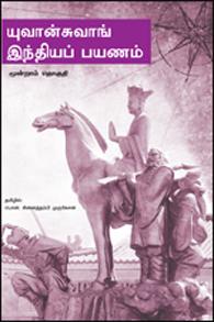 யுவான்சுவாங் இந்தியப் பயணம்(மூன்றாம் தொகுதி)
