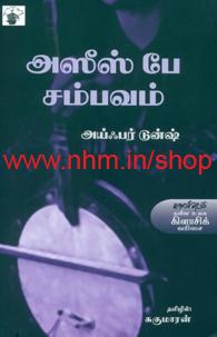 அஸீஸ் பே சம்பவம்