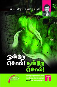 ஒன்றே சொல்லு நன்றே சொல்லு பாகம் - 1