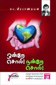 ஒன்றே சொல்லு நன்றே சொல்லு பாகம் - 2