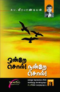 ஒன்றே சொல்லு நன்றே சொல்லு பாகம் - 3
