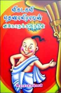 விகடகவி தெனாலிராமனின் வினோதக் கதைகள்