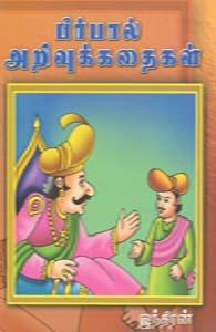 பீர்பால் அறிவுக் கதைகள்